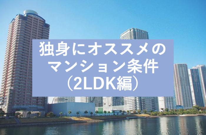 独身にオススメのマンション(2LDK編)